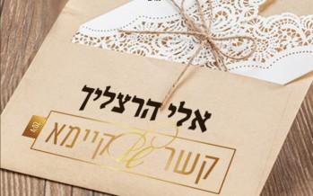 Israel Lubin Presents: Eli Herzlich – Kesher Shel Kayomo Off Herzlich 2