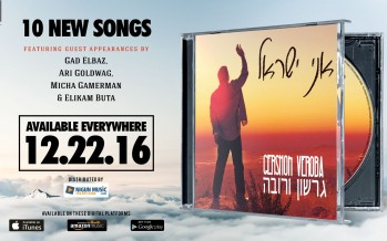 Gershon Veroba – Ani Yisrael [Album Preview]