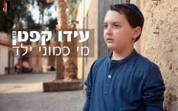 Ido Kepten – Mi Kamoni Yeled [Official Music Video]