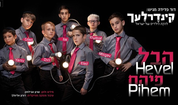 """Hevel Pihem"" The Kinderlach Are Back With A New Single"
