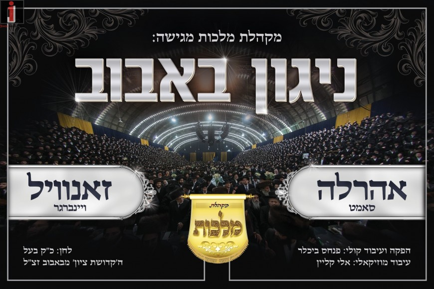 "The Next Wedding Hit! Malchus Choir, Arale Samet & Zanville Weinberger Sing ""Niggun Bobov"""