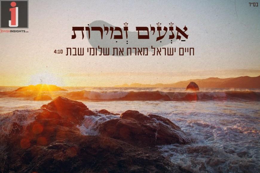 Shlomi Shabbat & Chaim Israel – Anim Zemirot