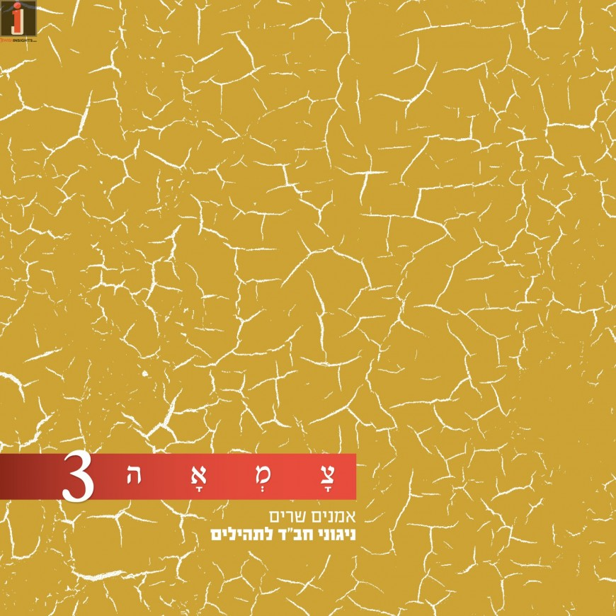 """Amir Benayoun With A New Single Off """"Tzamah 3″ – Becha Hashem Chasisi"""