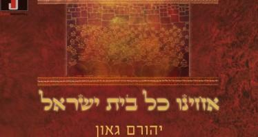 Yehoram Gaon – Acheinu Kol Beit Yisrael