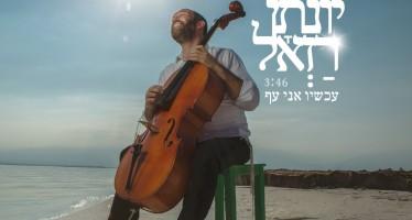 "Yonatan Razel ""Achshav Ani Af"" The Second Single Off His Upcoming Album"