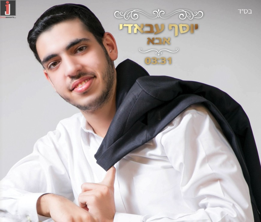 Yossef Abadi – Abba