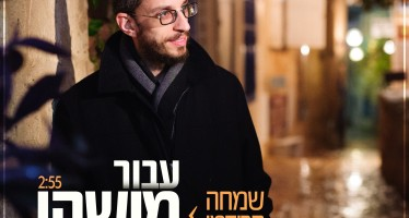 Chasidic Singer Simcha Friedman Releases New Single With A Powerful Message