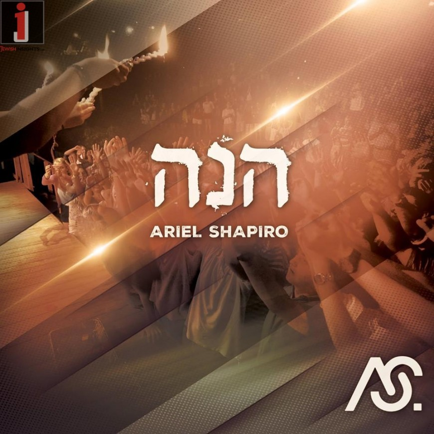Ariel Shapiro | Hineh Album Audio Preview