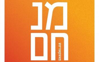 "Menachem Moskowitz ""Shmoi Shel Melech"" [Audio Sampler]"
