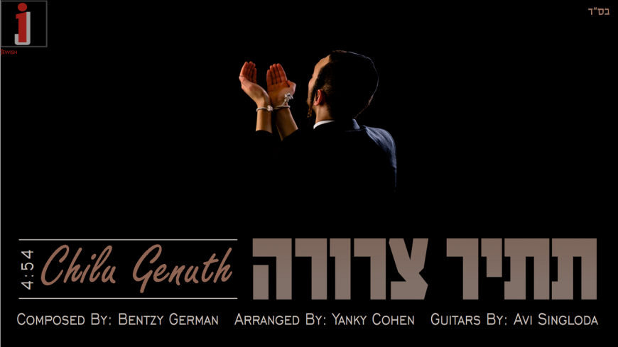 "Chilu Genuth Releases A New Single ""Tatir Tzerurah"""
