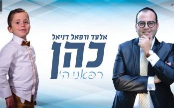 Elad Cohen & Refael Daniel – Refaeini Hashem