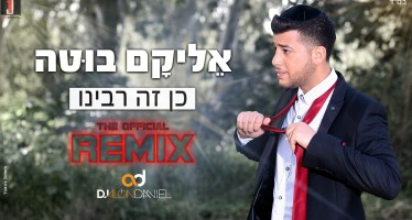 The Collaboration Between The Nachmanim & Elikam Buta New Available As A Remix