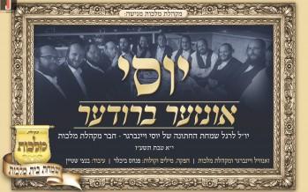 """Malchus Choir & Zanvil Weinberger """"Yossi Unzer"""""""