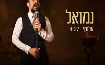 "Israel Lubin Presents: Nemuel & The Music Video For His New Single ""Elokai"""