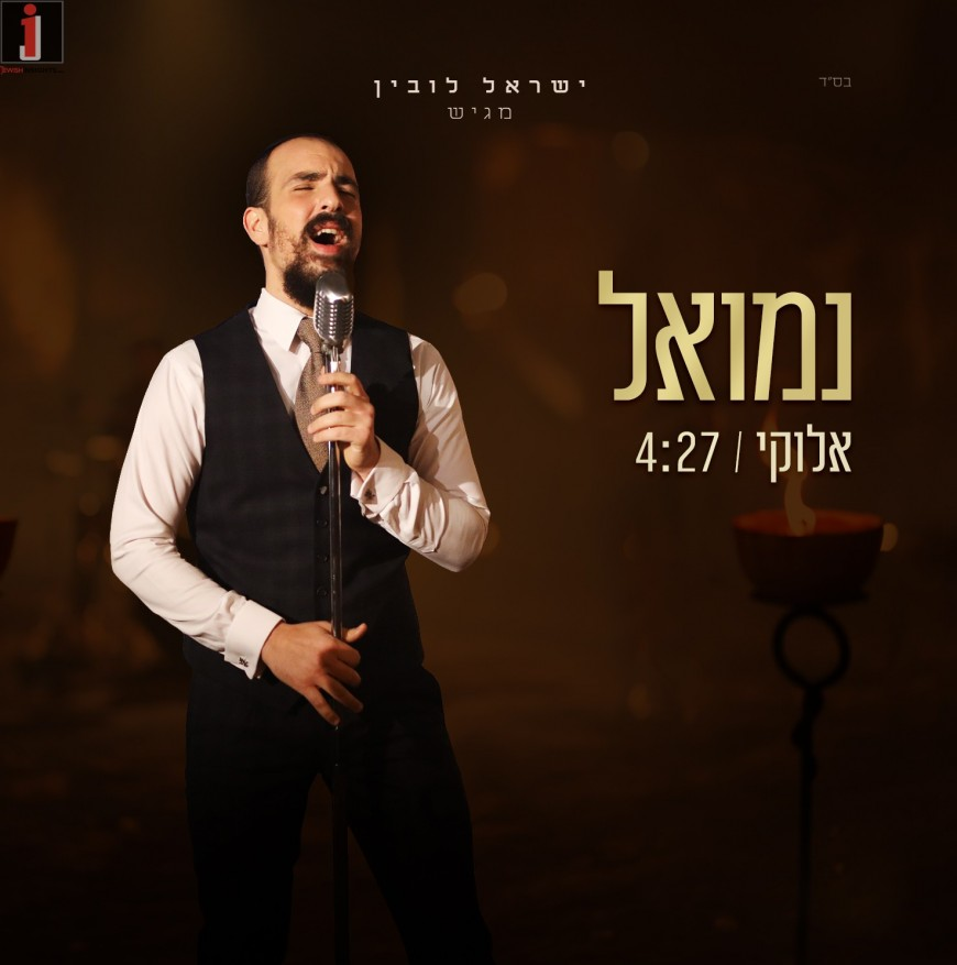 "Israel Lubin Presents: Nemuel & The Music Video For His New Single ""Elokai"""