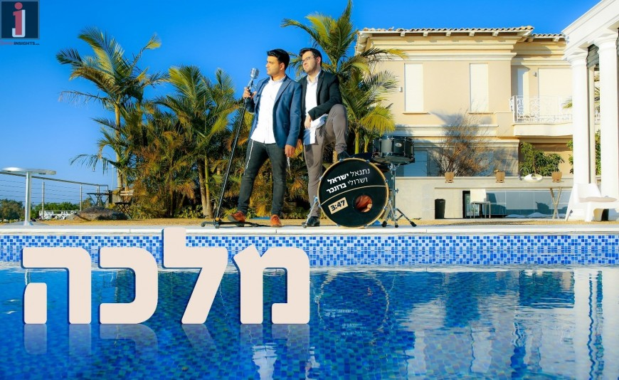 "Netanel Yisrael & Sruli Broncher Release New Single + Music Video ""Malka"""