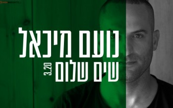 "New Single From Noam Michael ""Sim Shalom"""