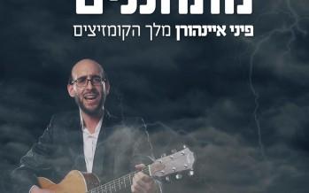 "Pini Einhorn ""Mischanenim"" The King of Kumzitzim In His Debut Single"