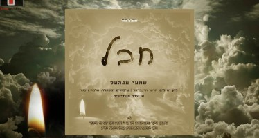 "Shimmy Engel ""Chaval"" In Memory Of Moshe Yida Weiner A""H"