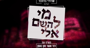 "Sruly Brochner feat. David Asher & Ne'eman ""Mi LaHashem Eilai"""