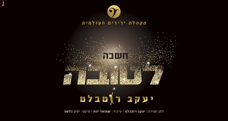 """Yaakov Rotblatt & Yedidim Choir Sing """"Chashvah Letova"""""""