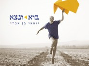 Yochai Ben Avi Releases New Album!