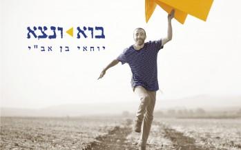 Yochai Ben Avi Releases New Album!