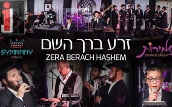 Zera Berach Hashem – Sympinny ft. Zemiros
