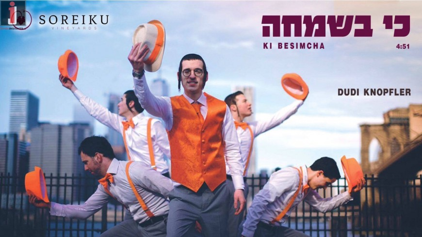 Ki B'simcha – Dudi Knopfler [Official Music Video]