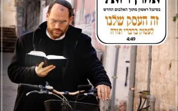 Aaron Razel – Zeh Ha'Eisek Shelanu