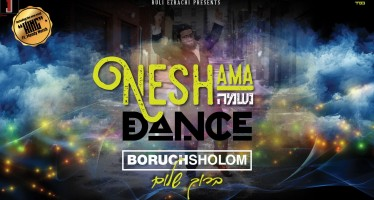 Boruch Sholom – Neshama Dance [Audio Preview]