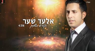 Elad Shaer – Koreh B'Shimcha