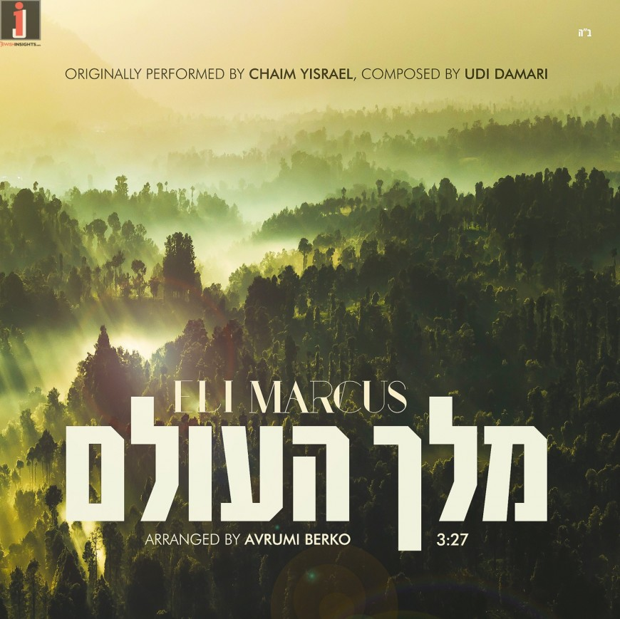 """New Song From Eli Marcus """"Melech Haolam"""""""