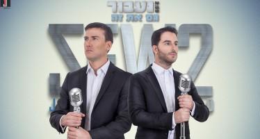 Naavor Gam Et Zeh – JEW2 ֻ| New Single