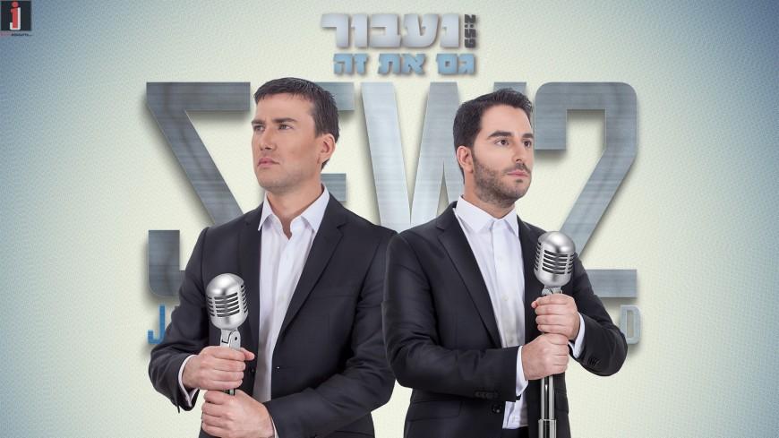Naavor Gam Et Zeh – JEW2 ֻ  New Single