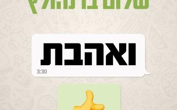 """Shalom Brenholtz Releases Hit New Single """"VeOhavta"""""""