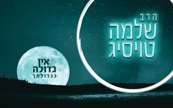 """Harav Shloime Taussig Releases A New Single """"Ein Gedila"""""""