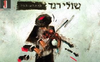 Shuli Rand – Lo Teid'i Kamah