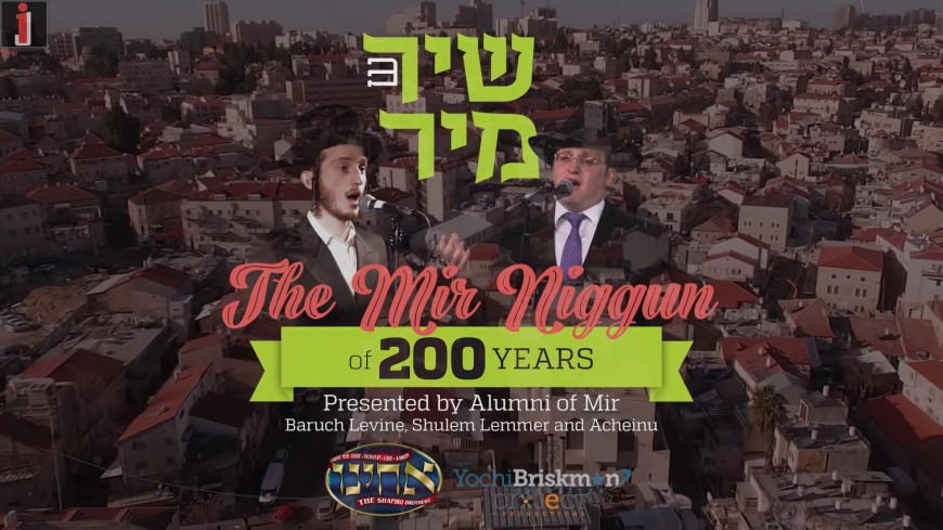 The Mir Niggun of 200 Years – Yeshivas Mir Yerushalayim