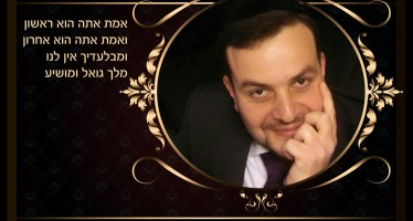 "Yechiel Lichtiger Releases New Single ""Emes Ata"""