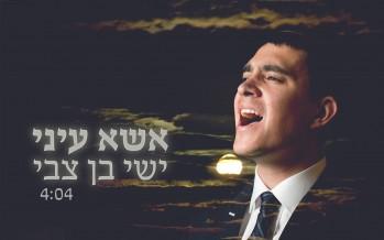 """Yishai Ben Tzvi Releases His Second Single """"Esa Einai"""""""