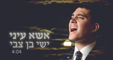 "Yishai Ben Tzvi Releases His Second Single ""Esa Einai"""
