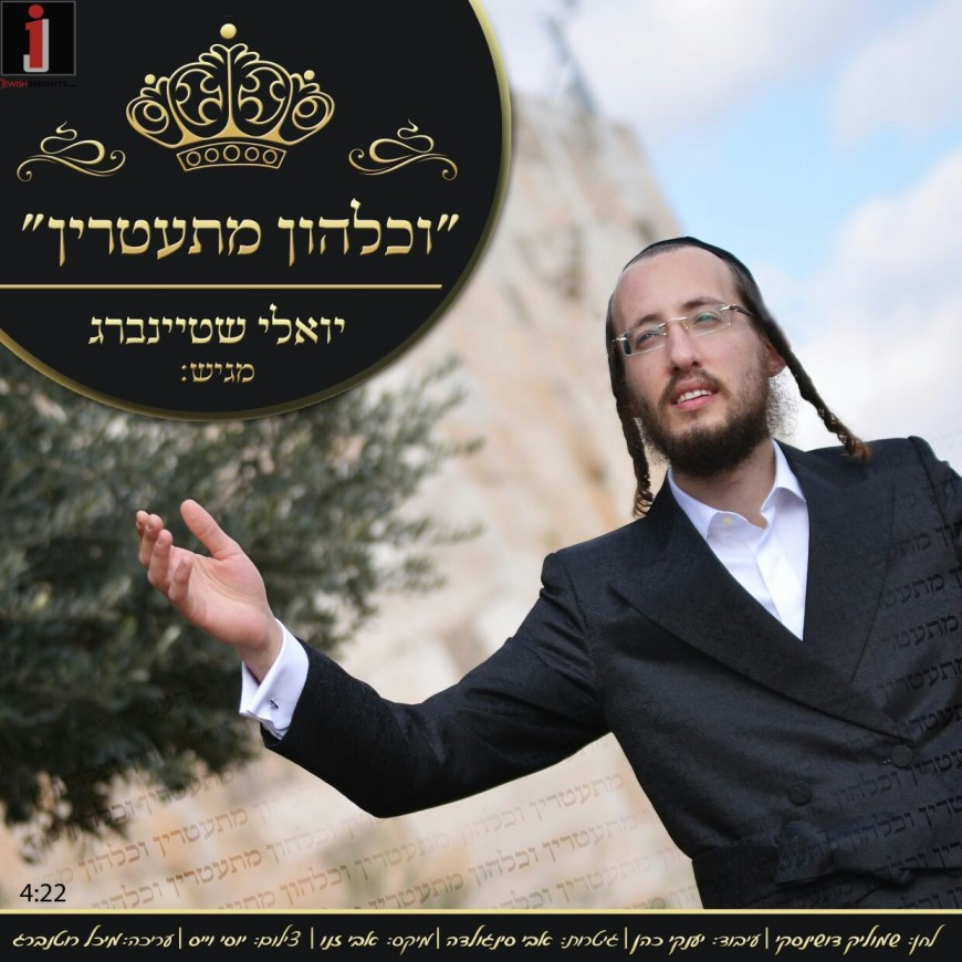"""""""Vechulhon"""" The Debut Single From Rising Star Yoeli Steinberg"""