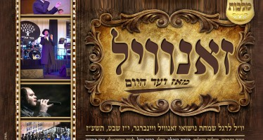 Zanvil Gets Married & Malchus Reveals The Wonder Boy You Never Knew!