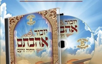 """Yizkor Ahavasam"" The 8th Album From Parmishlan"