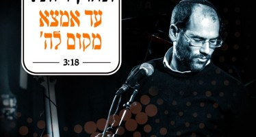"Aaron Razel Released New Single ""Ad Emtza Makom"""