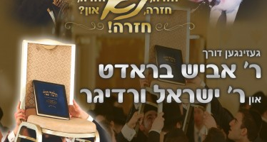 Abish Brodt & Yisroel Werdyger – Vhaarev Na In Yiddish