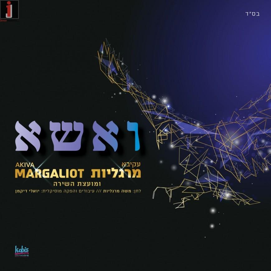"Akiva Margaliot & Yoely Dickman ""V'Essa"""