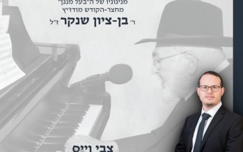 OTZAR ♫ THE NIGUNIM OF BEN-TZION SHENKER