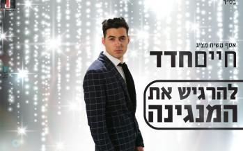 """Chaim Chadad """"Lehargish Et Ha'Manginah"""" New Song"""